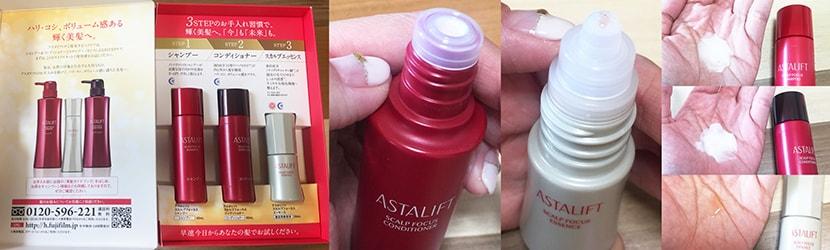 アスタリフト美髪トライアルキットの商品画像